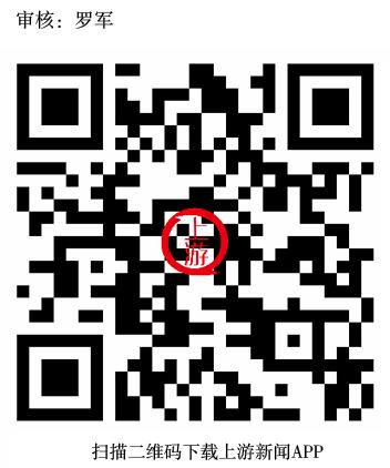 扫描二维码下载上游新闻APP 区县二维码.png