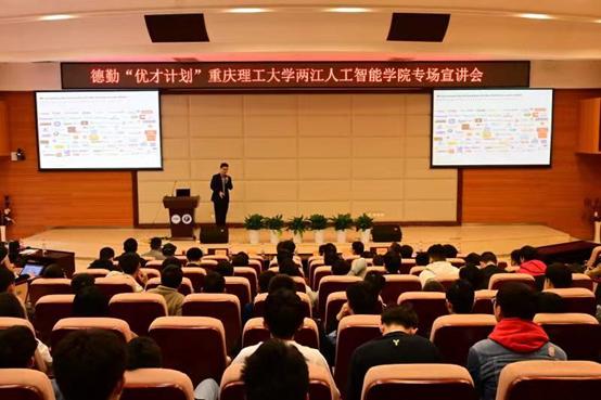 """重庆两江人工智能学院牵手德勤开展2021""""优才计划"""""""