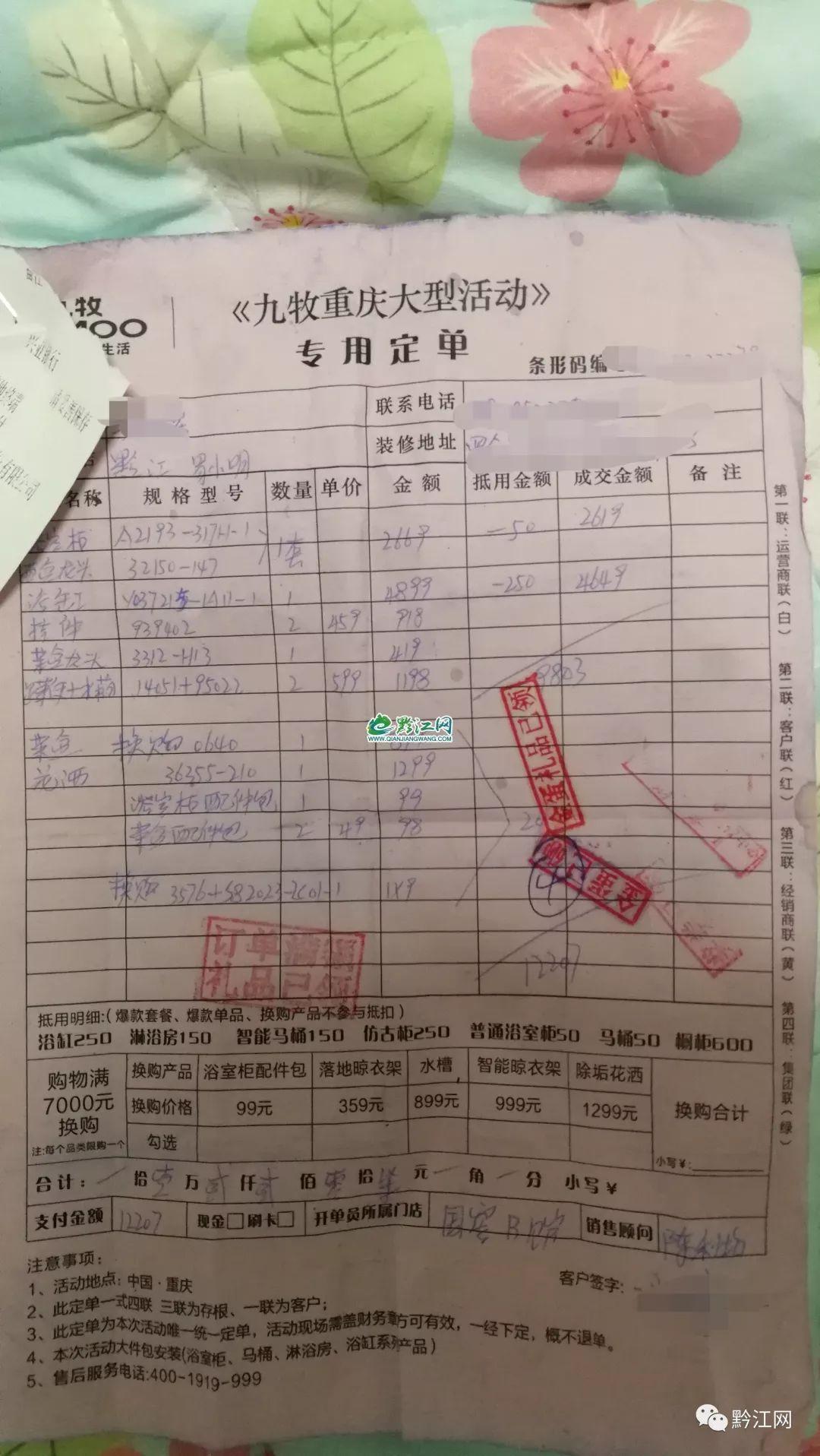 黔江九牧卫浴分销商突然失联 20多家用户损失严重