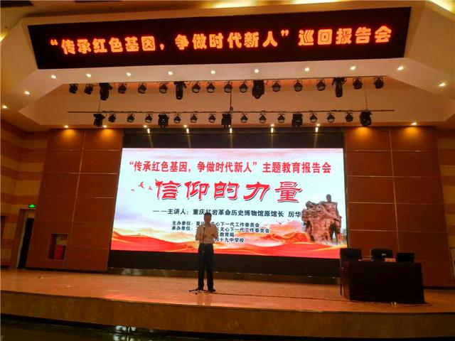 市关工委争做小学红色传承主题时代新人实验南京市江浦教育基因图片