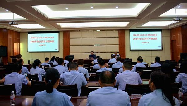 武隆区税务局举办普法教育专题讲