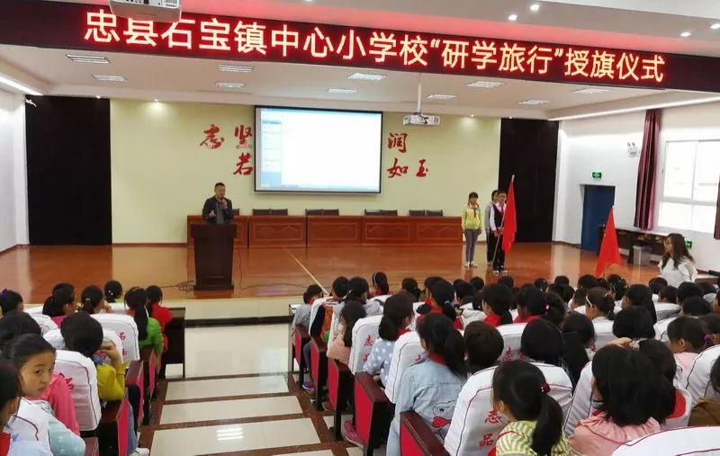 石宝小学四月研学v小学,最美的小学在路上!九江县风景一图片