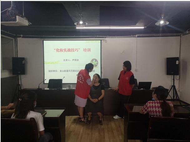 """龙山街道天竺路社区开展""""女性素质提升之化妆实战技巧""""培训活动"""