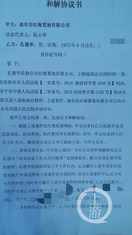 山东一商人被江西公安跨省逮捕134天,和借款公司签署了和解协议才被取保候审