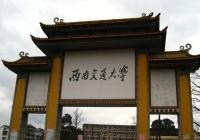 重慶大學副校長楊丹任西南交通大學校長