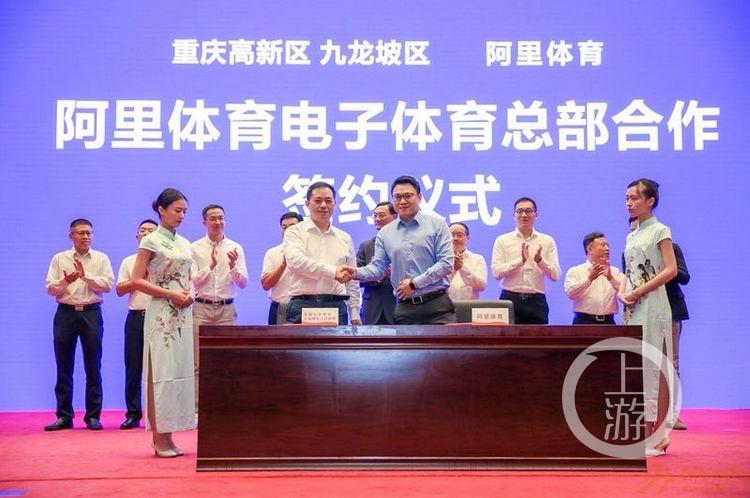 阿里总部体育秋千电子落户重庆高新区将在石户外体育躺床图片