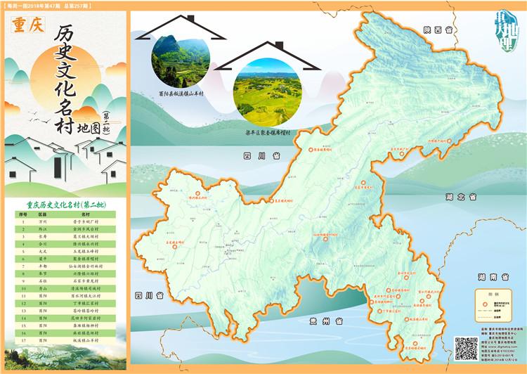 重庆原生态古村有多少?今天又公布17个,目前总数45个