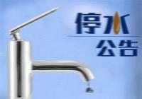 江北渝北部分片区20日将停水数小时 请提前做好储水准备