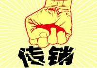 副市长潘毅琴任组长 重庆成立打击传销工作领导小组
