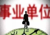 重慶事業單位公招433人 即日起可報名