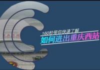 重庆西站将新增17对列车 160秒带你看最新出行攻略