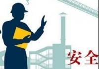 官宣!重庆设立9个专项安全办公室,4个专项指挥部