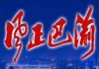 秀山土家族苗族自治縣龍池鎮黨委書記趙仁林接受審查調查