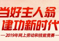 2019年网上劳动和技能竞赛,百万大奖,等你来!
