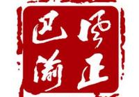 合川區紅十字會副會長陳登偉接受審查調查