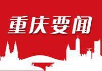 市政府召开第59次常务会议 唐良智主持