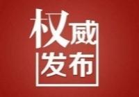 重慶市五屆人大補選3位代表 終止3人代表資格