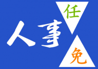 重庆市政府任免一批干部职务 蔡家林为长江师范学院院长