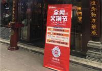 """重慶""""全網火鍋節""""來了!萬人火鍋宴開燙"""
