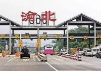 """国家公路网命名编号调整完成 重庆8条高速""""更名"""""""