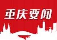 常务副市长任组长 重庆成立开发区改革和创新发展工作领导小组