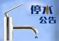 注意!九龙坡部分区域14日将停水20小时