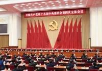 """為開創""""中國之治""""新境界貢獻智慧和力量"""