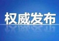 中共重庆市委五届七次全会将于11月25日召开
