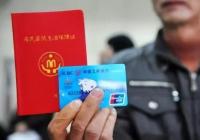重庆城乡低保标准差距缩小至1:0.76,将逐步实现统筹