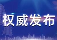 云阳县凤鸣水利水保站站长贺川被双开
