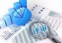 重庆预算公开评审 两年审减78亿元全部用于民生