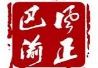 重慶市紀委監委公開曝光主題教育期間查處的六起典型案例