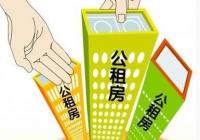 重庆市主城区公租房举行摇号 配租公租房8064套