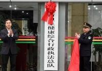 重庆市卫生健康综合行政执法总队挂牌成立