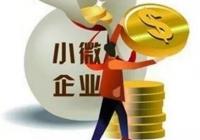 重庆小微企业融资成本进一步降低