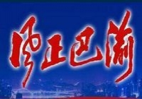 九龙坡区公安分局经侦支队原支队长周小强、一级警长韩涛被双开