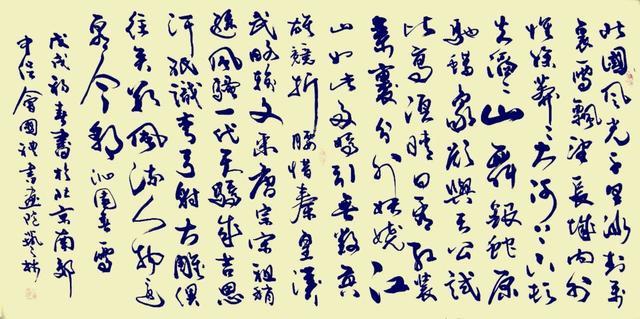 行笔圆润 柔中带刚 健劲飞扬 神韵可人—北京书协董廷超书法鉴赏