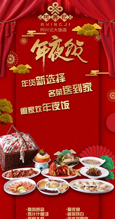 永辉超市线上年夜饭-FZ10045824898.jpg