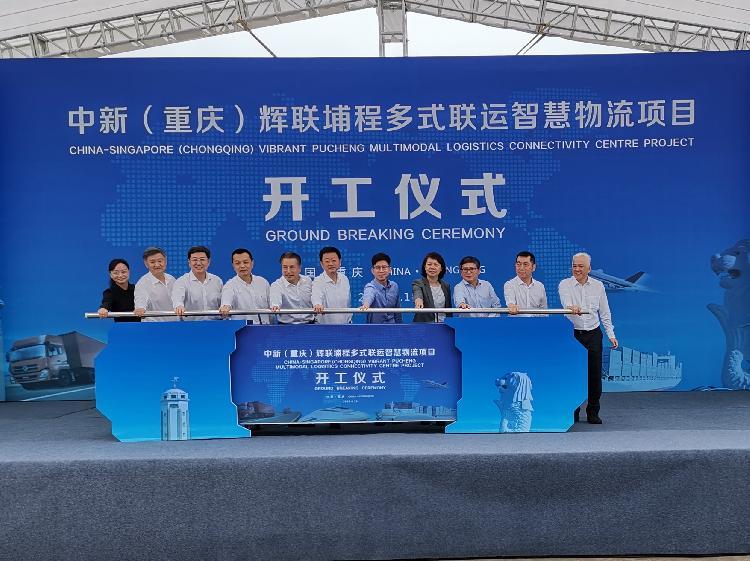 总投资2.5亿美元,辉联埔程多式联运智慧物流项目在两江新区-第1张图片