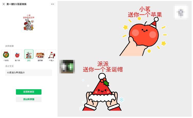 """微信推圣诞表情 只需搜一搜""""圣诞快乐""""有惊喜  第2张"""