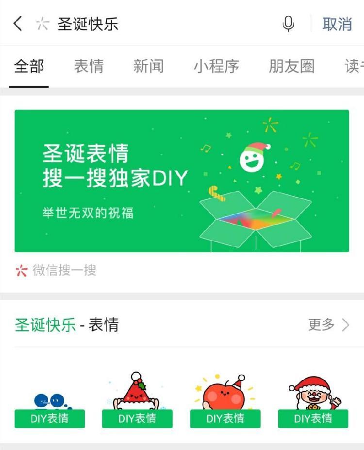 """微信推圣诞表情 只需搜一搜""""圣诞快乐""""有惊喜  第1张"""