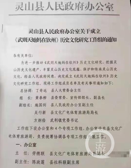 """广西灵山回应成立《武则天她妈在钦州》研究组:属实,""""她妈就是她妈"""""""