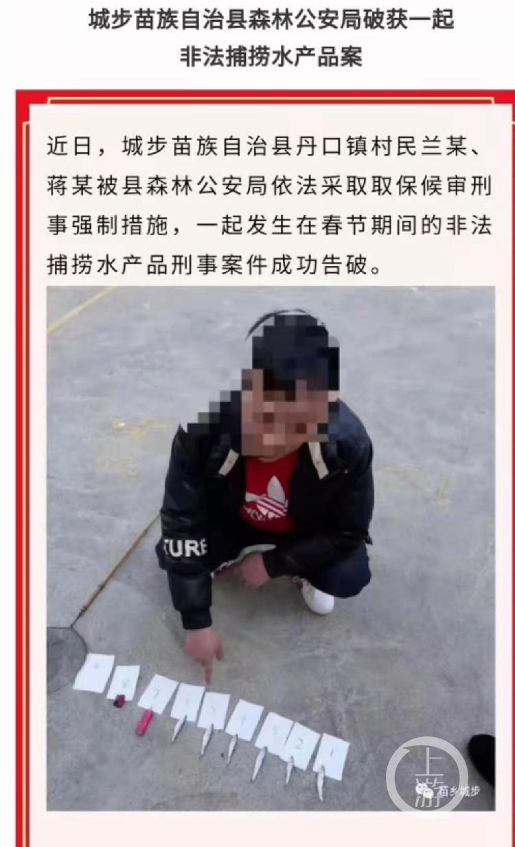 湖南两男子用爆竹炸6条小鱼被取保候审引争议