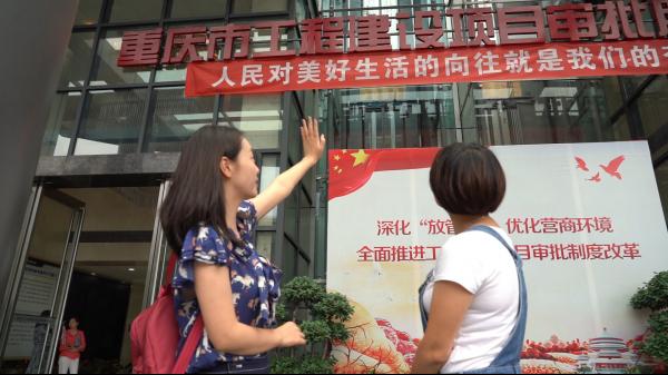新部门 新作为丨走进重庆市住房和城乡建设委员会VLOG